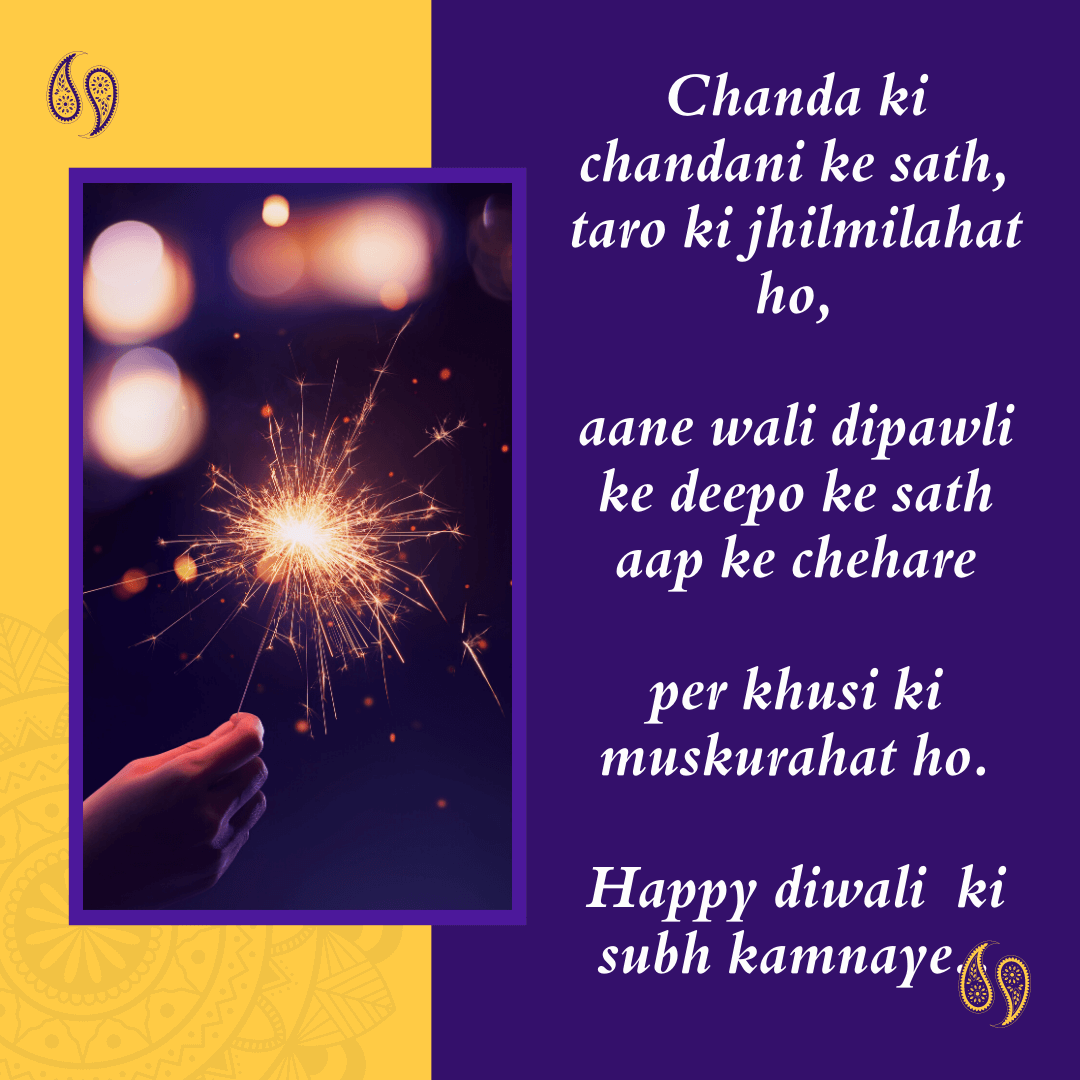 Diwali messages 2020 in Hindi